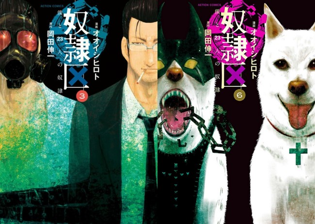 "Den psykologiske gyser manga ""Slave District"" laves til anime"