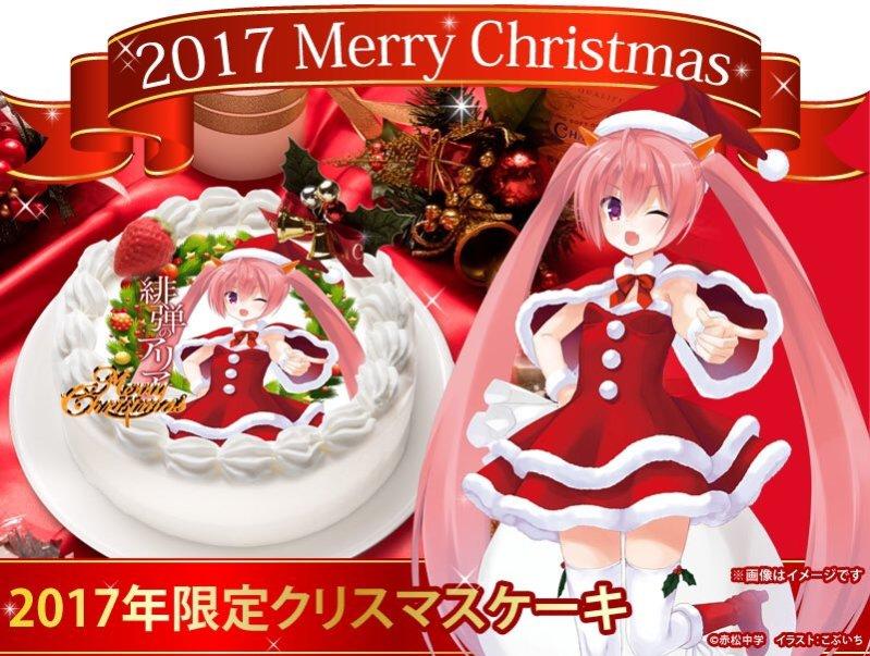 Anime Sugar 2017 Anime Weihnachtskuchen - AnimeGuiden