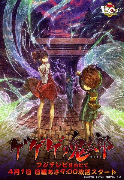 "Ny ""Gegege no Kitarō"" anime overtager ""Dragon Ball Super""s sendetidspunkt"