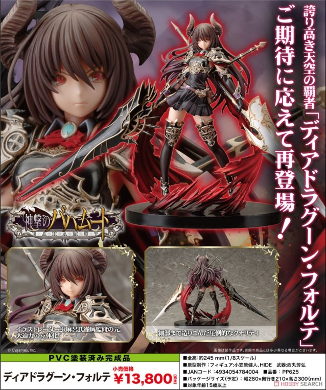 Rage of Bahamut - Dark Dragoon Forte the Devoted 1/8 Figur