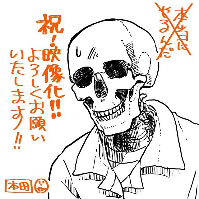 Gaikotsu Shotenin Honda-san TV Anime Premieres in Fall