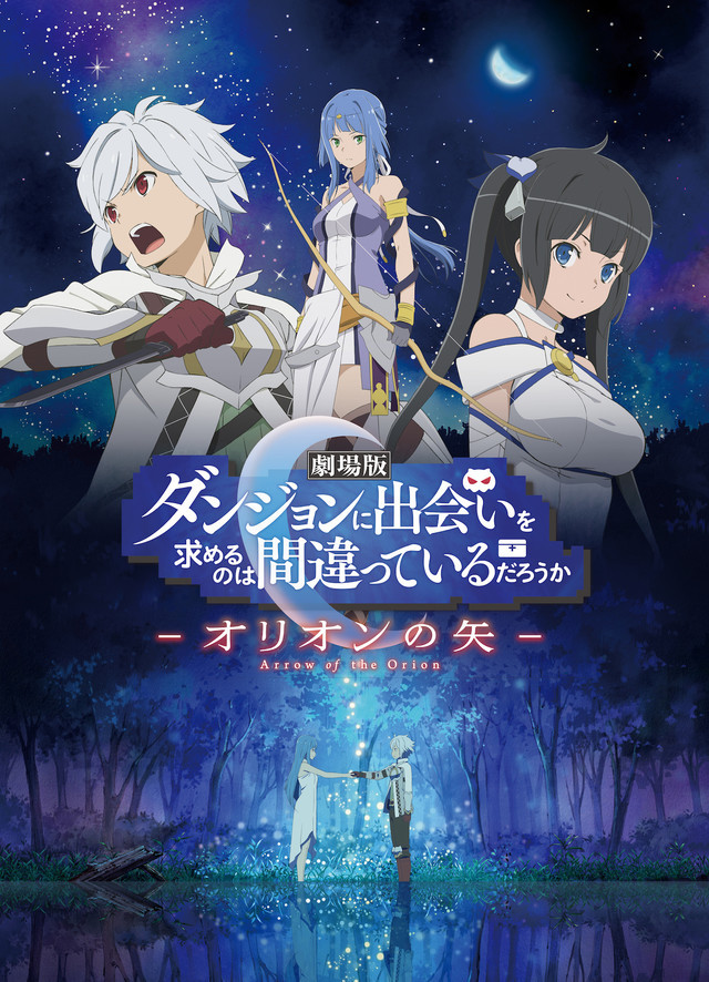Is It Wrong to Try to Pick Up Girls in a Dungeon? -Arrow of the Orion- Anime Film Trailer