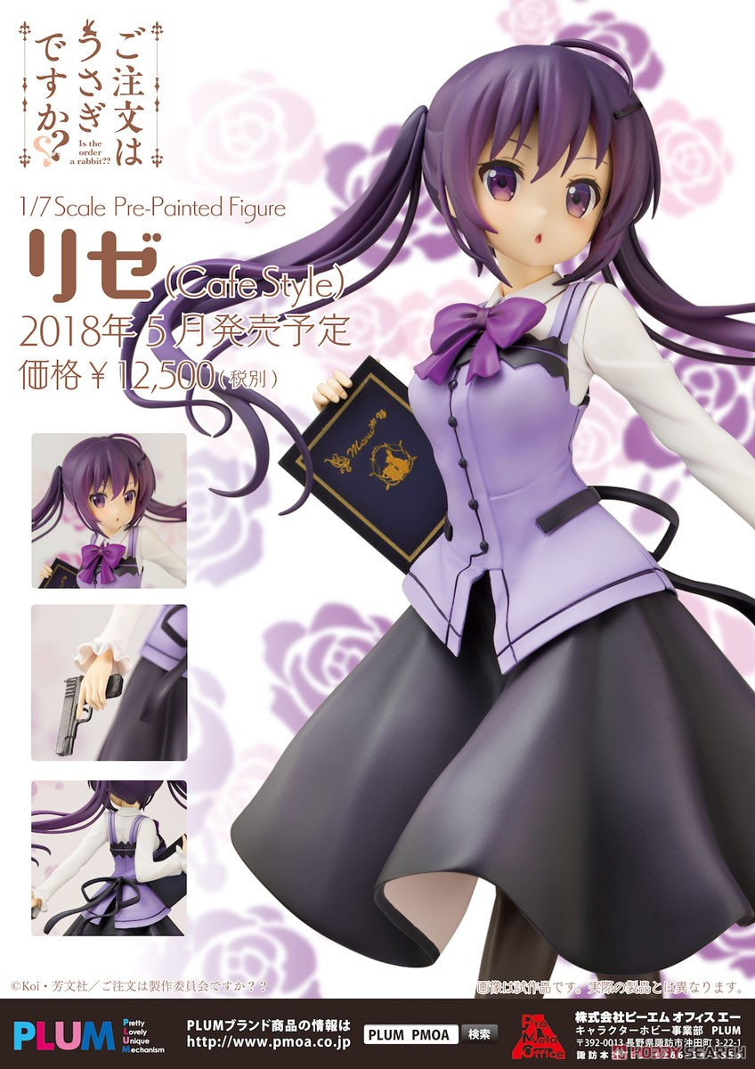 Is the Order a Rabbit? - Rize (Cafe Style) 1/7 Figur