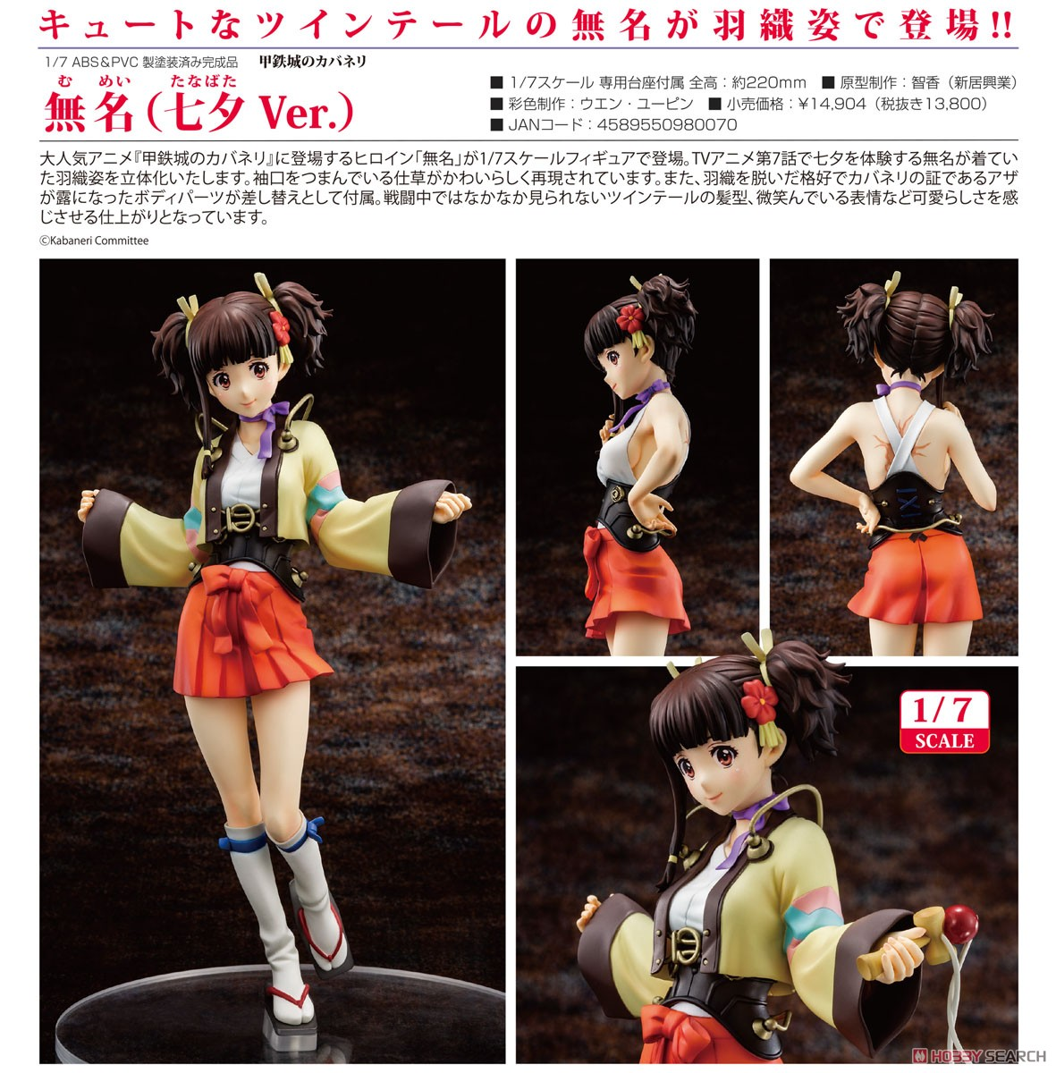 Kabaneri of the Iron Fortress - Mumei (Tanabata Ver.) 1/7 Figur