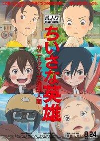 Studio Ponocs Modest Heroes anime antologi film udgiver 1. animerede trailer