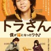 Live-Action Tora-san Film Trailer