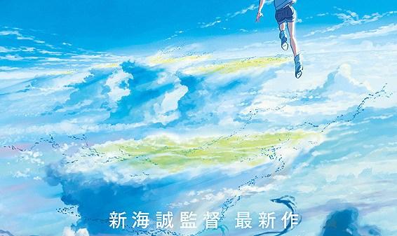 Makoto Shinkai ny film Weathering With You billeder