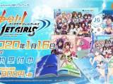 Kandagawa Jet Girls spil trailer