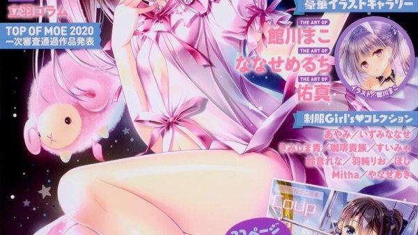 Dengeki Moeoh juni 2020 scans [18+]