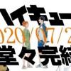 Haikyu!! mangaen ender den 20 juli