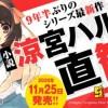 The Melancholy of Haruhi Suzumiya får første ny roman i 9 år