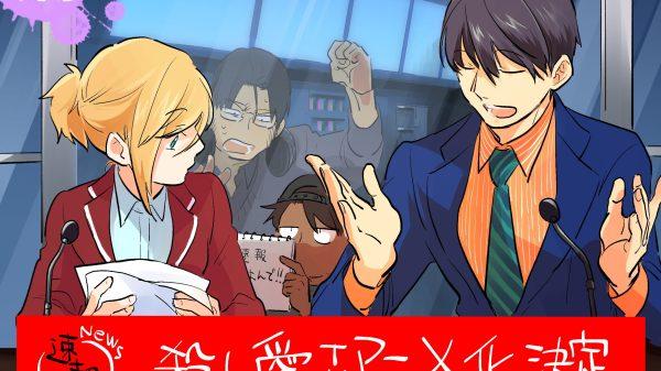 Love of Kill manga om forelskede mordere laves til anime