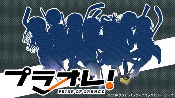 Pride of Orange er den første pige ishockey anime