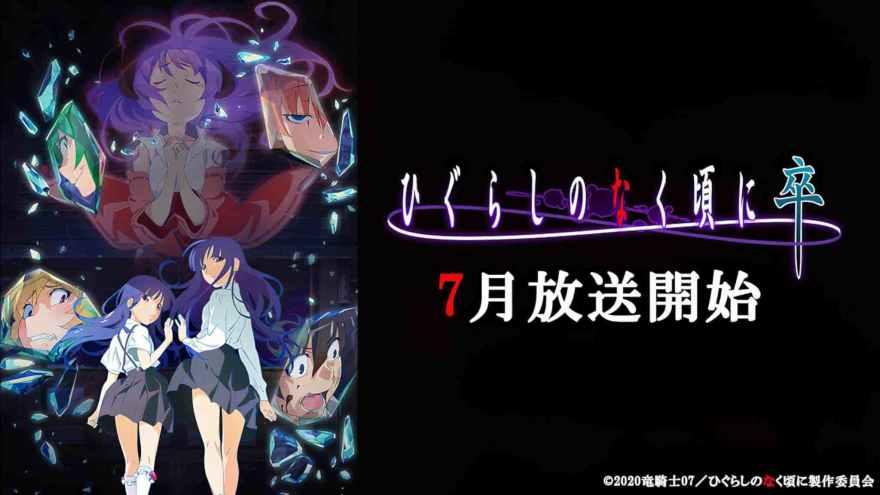 Higurashi: When They Cry franchisen fortsætter med SOTSU TV anime til sommer