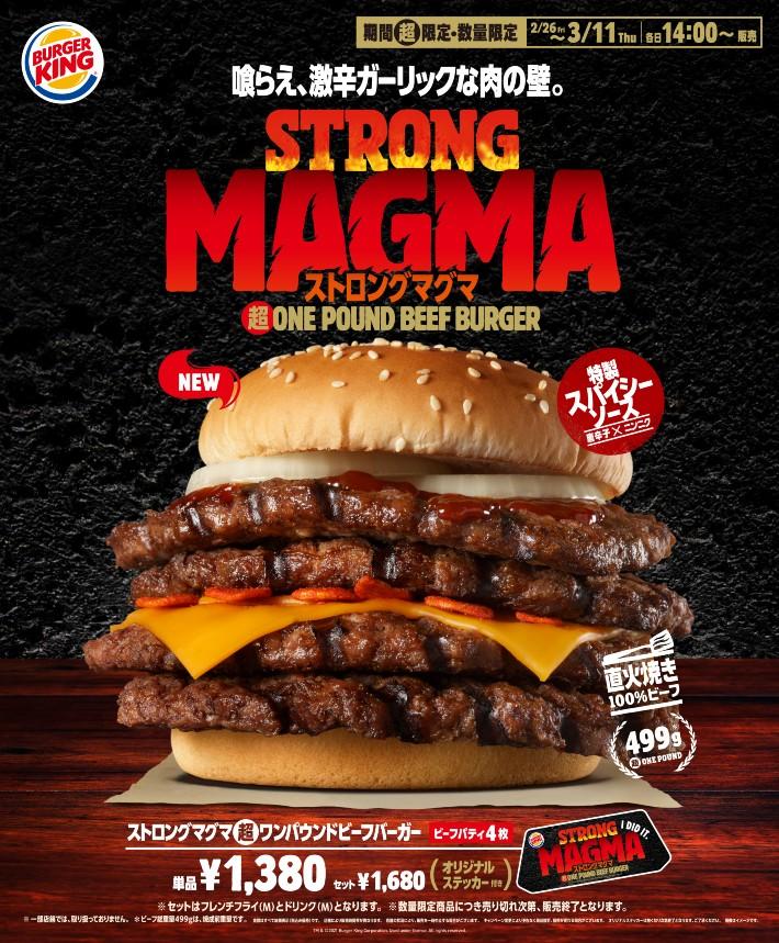 """Burger King Japan kalder deres Strong Magma Super One for den """"mest spicy kød mur"""""""