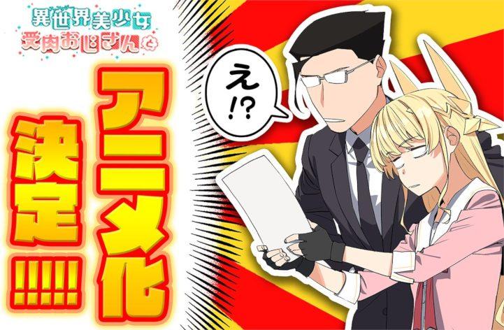 Fantasy Bishōjo Juniku Ojisan to isekai gender-bending komedie mangaen laves til anime