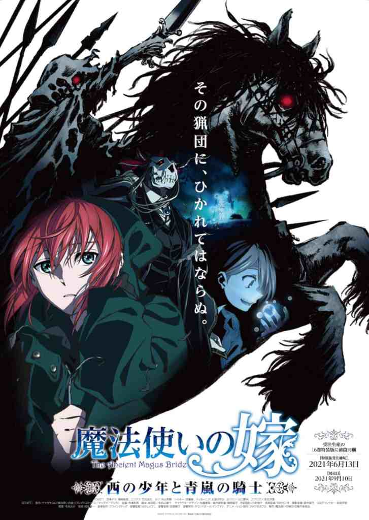 The Ancient Magus Bride - OAD 1/3