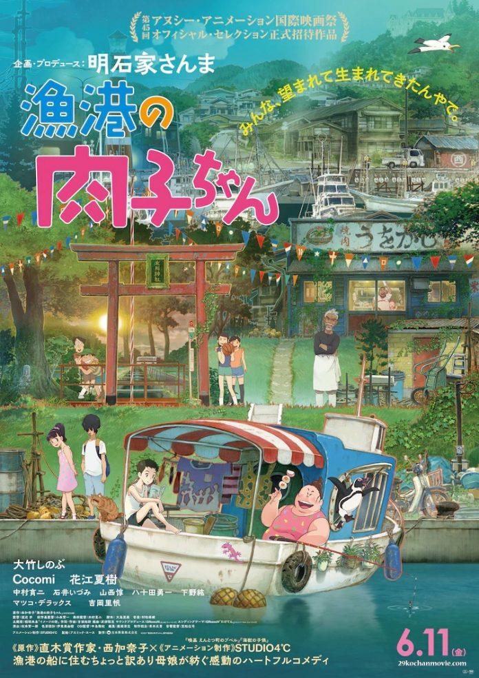 Nikuko of the Fishing Harbor anime film musikvideo