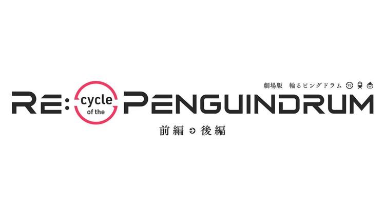 Penguindrum opsamlings projekt bliver to film