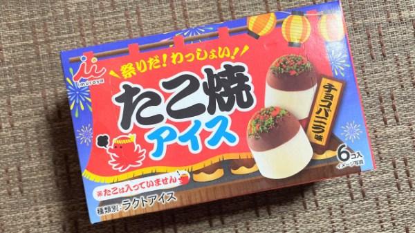 Takoyaki-is kan købes i konbinier