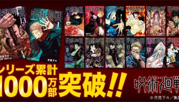 Jujutsu Kaisen Achieved Milestone Of 10 Million Manga in Circulation