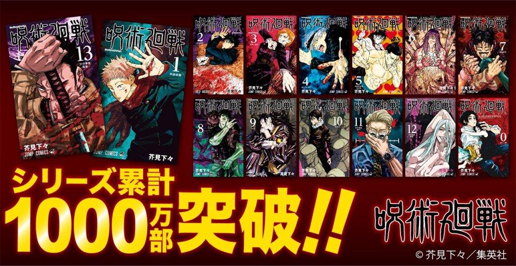 Jujutsu Kaisen Achieved Milestone Of 10 Million Manga in Circulation