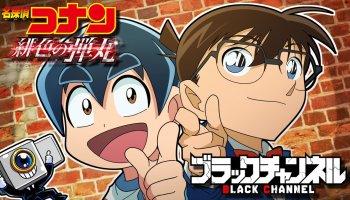 Black Channel & Detective Conan Scarlet Bullet Gets Anime Collaboration