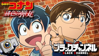 Black Channel & Detective Conan Scarlet Bullet Gets Anime Collaboration