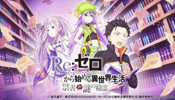 Re:Zero Browser Game With Original Story to Launch in Japan this July