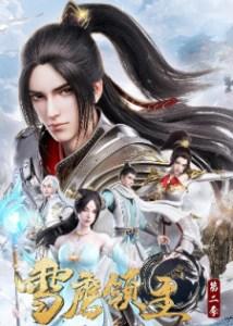 Xue Ying Ling Zhu 3 จ้าวแห่งดินแดนเสวี่ยอิง ภาค 3