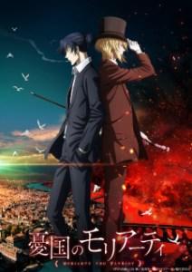 Yuukoku no Moriarty 2nd Season มอริอาร์ตี้ผู้รักชาติ ภาค 2