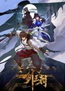Jian Wangchao (Sword Dynasty) ราชวงศ์ดาบ