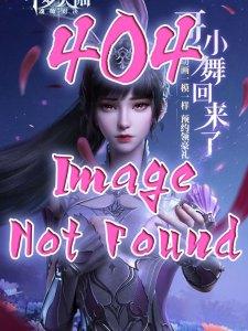The Fabulous Sword God กระบี่เทพนิ่เทียน