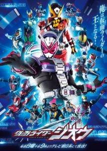 Kamen Rider Zi-O มาสค์ไรเดอร์จิโอ