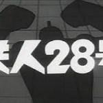 鉄人28号(第1作) 【概要・あらすじ・主題歌・登場人物・声優】