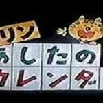 ものしり大学・あしたのカレンダー 【概要・あらすじ・主題歌・登場人物・声優】