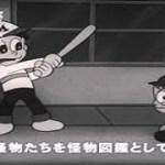 怪物くん(第1作) 【概要・あらすじ・主題歌・登場人物・声優】