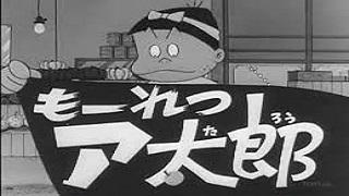 もーれつア太郎(第1作) 【概要・あらすじ・主題歌・登場人物・声優】