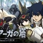 ドルアーガの塔 the Sword of URUK 【概要・あらすじ・主題歌・登場人物・声優】