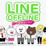 LINE OFFLINE サラリーマン 【概要・あらすじ・主題歌・登場人物・声優】