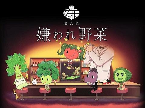 BAR 嫌われ野菜 【概要・あらすじ・主題歌・登場人物・声優】