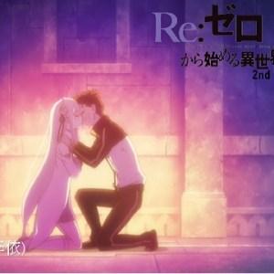 Re:ゼロから始める異世界生活(第2期) 【概要・あらすじ・主題歌・登場人物・声優】
