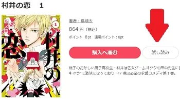eBookJapan(イーブックジャパン)でマンガ「村井の恋」を試し読み