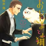 おじさまと猫(マンガ最新刊)無料