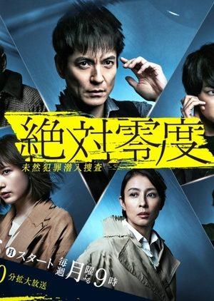 Nonton Zettai Reido Season 4 Episode 1 | Animeku