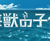 Le manga Les enfants de la mer adapté en anime !