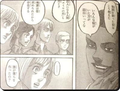 進撃の巨人ネタバレ115最新話確定!ジーク ...