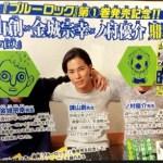 【進撃の巨人】ブルーロック1巻発売記念!諫山先生鼎談内容を紹介!