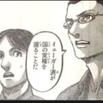 【進撃の巨人】ネタバレ113話考察!スルマの役割を検証!捕食死亡展開か?