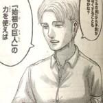 【進撃の巨人】ネタバレ114話考察!ジークの目的まとめ!エレンと合致か検証!